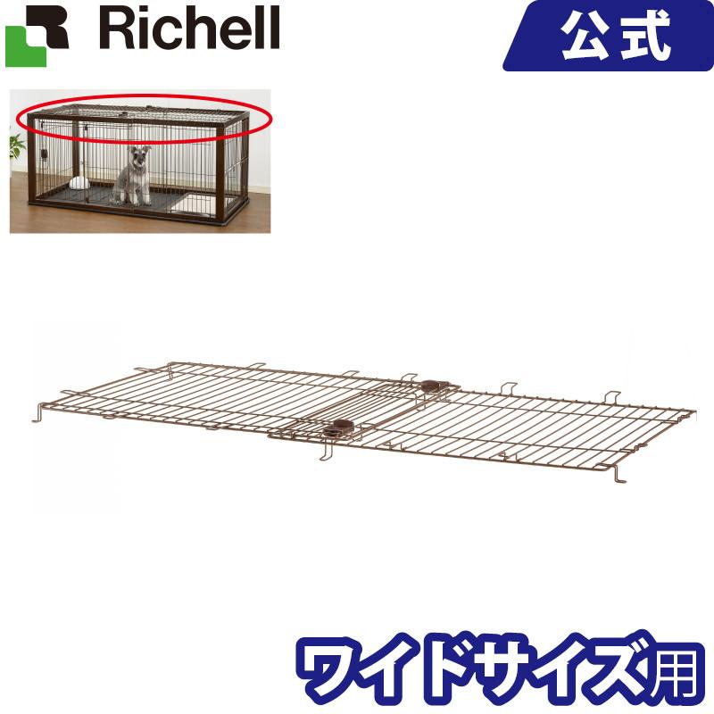 リッチェル Richell 木製スライドペットサークル ワイド屋根面 ペット用品 ペットグッズ