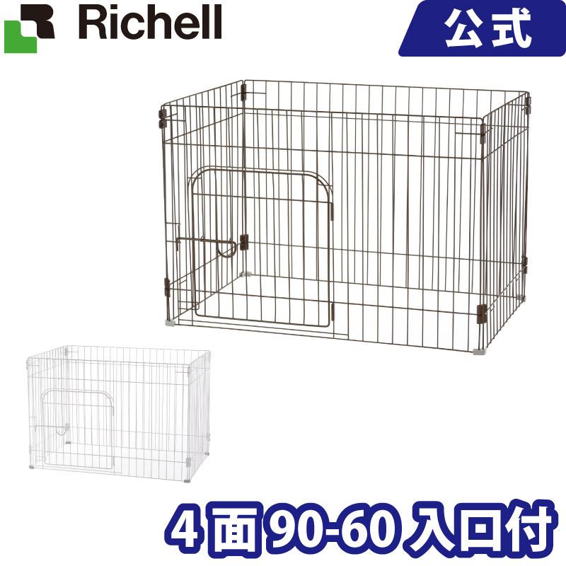 リッチェル Richell カスタムペットサークル 4面 90-60入口付 ペット用品 ペットグッズ ケージ ゲージ ハウス 室内 ワイヤー ドッグ いぬ 超小型・小型犬・猫 8kgまで
