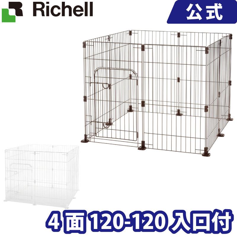 【在庫限り】リッチェル Richell リッチェル/Richell カスタムペットサークル 4面 120-120入口付