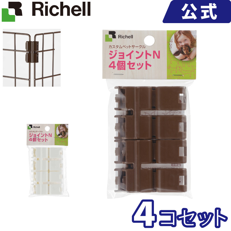サークル ケージの固定具です リッチェル セール品 Richell 4個セットサークル カスタムペットサークル ジョイントN 人気ブランド多数対象