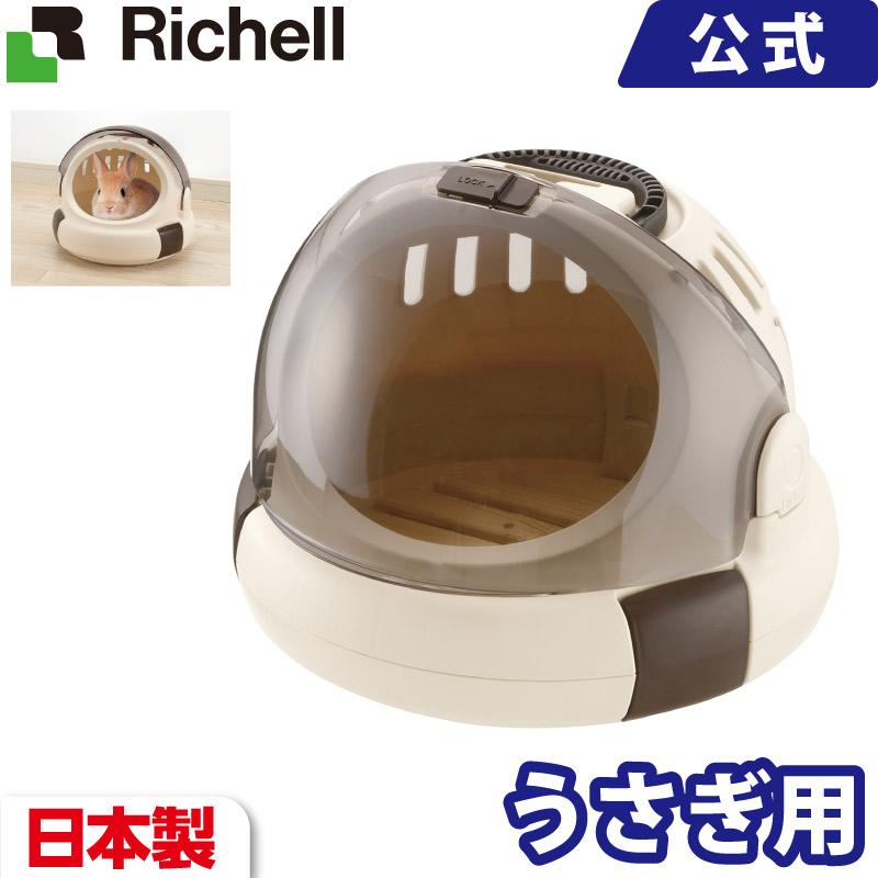 ドームキャリー リッチェル Richell ペット用品 ペットグッズ キャリーバッグ 日本製 国産 made in japan プラスチック うさぎ 4kgまで おしゃれ