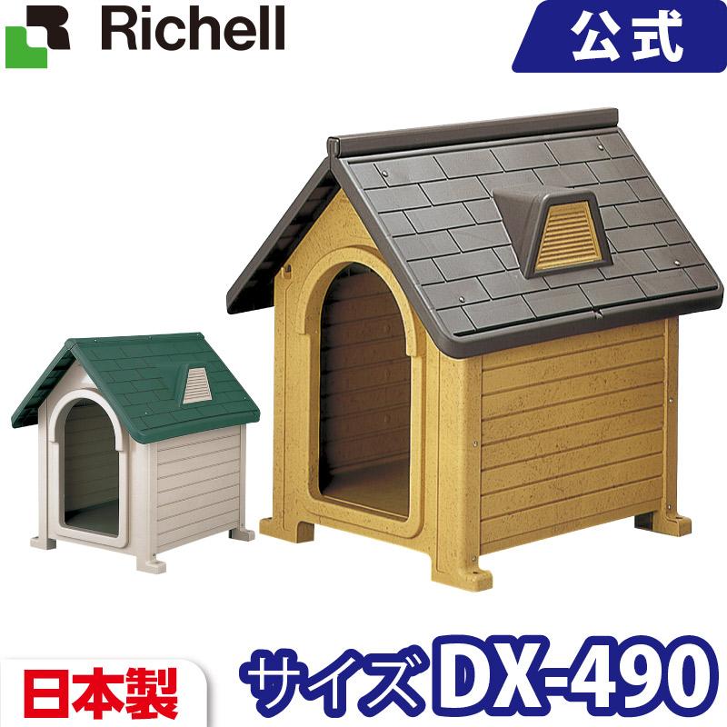 リッチェル Richell ペットハウスDX-490