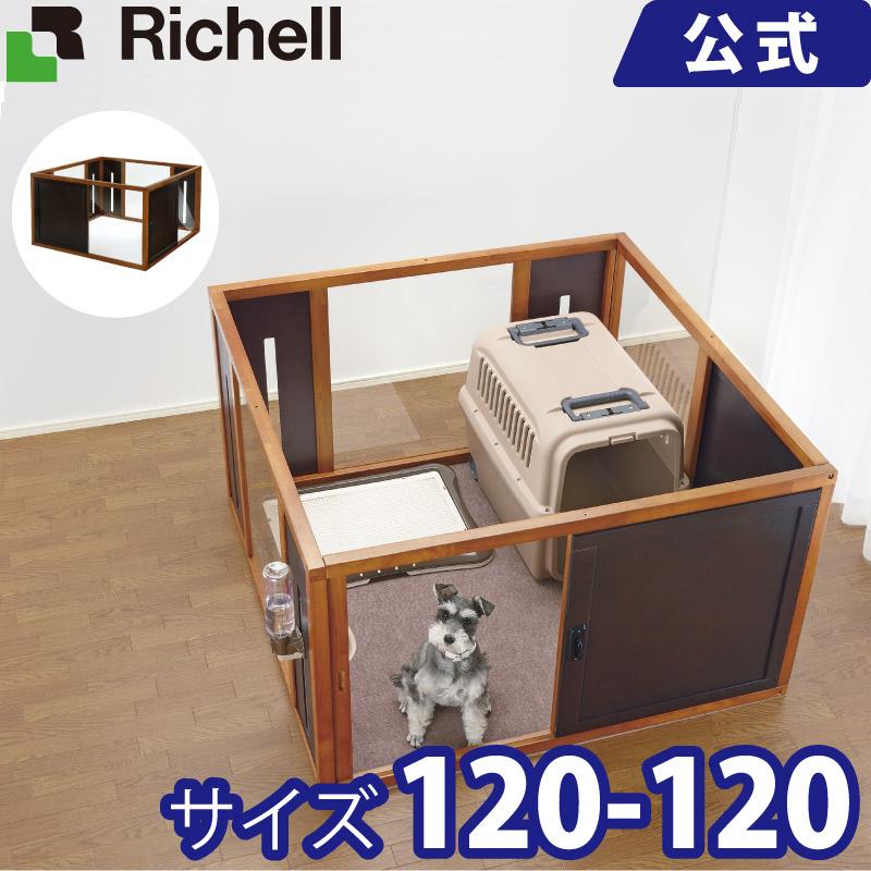 【在庫限り】リッチェル Richell 木製スクエアペットルーム 120-120 ダークブラウン(DB)
