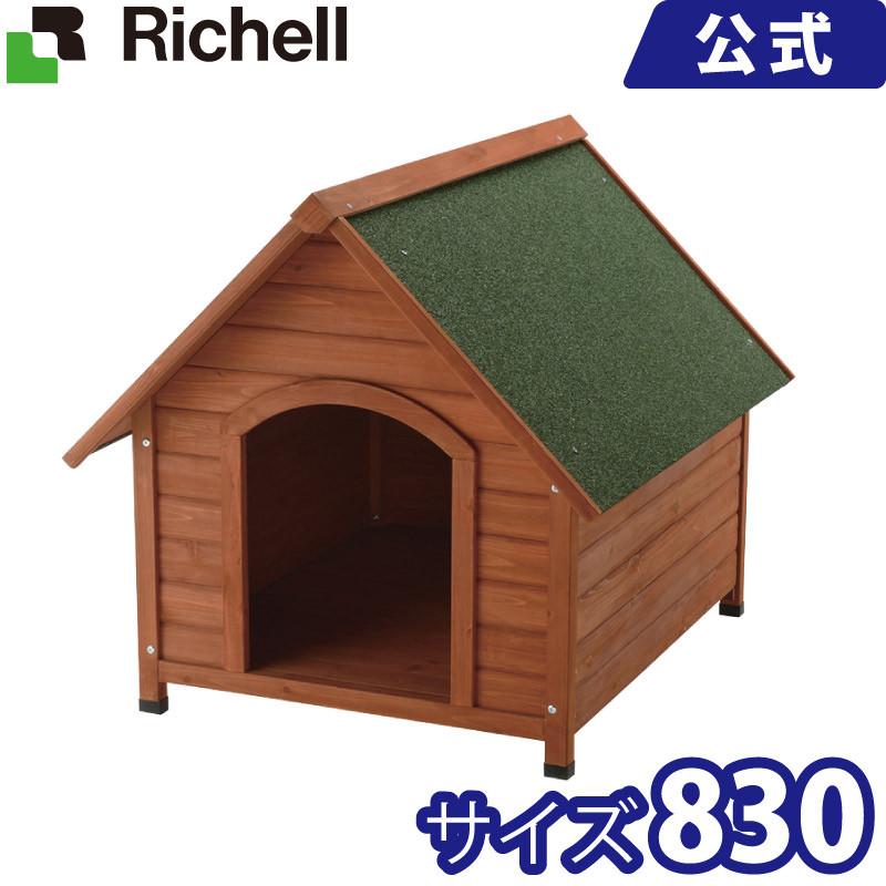 木製犬舎 830 リッチェル Richell ペット用品 ペットグッズ