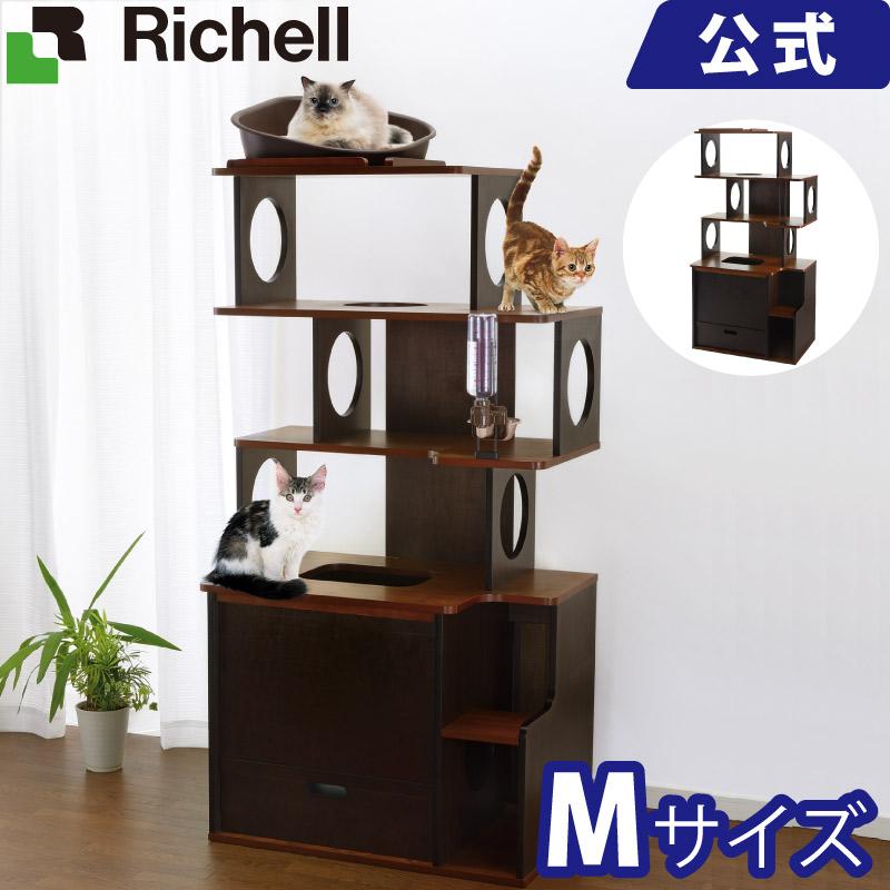 【在庫限り】リッチェル Richell キャットスイートルーム M ダークブラウン(DB)