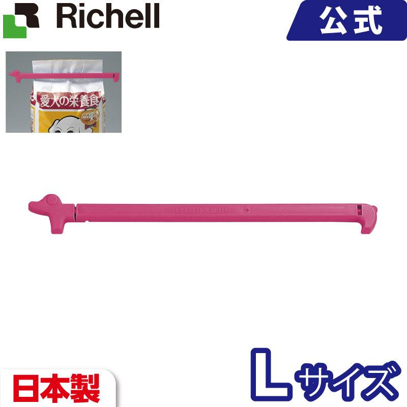 開封したドライフードを湿気から守ります リッチェル Richell 品質保証 L開封したドライフードを湿気から守ります ドッグフードクリップ ランキングTOP10