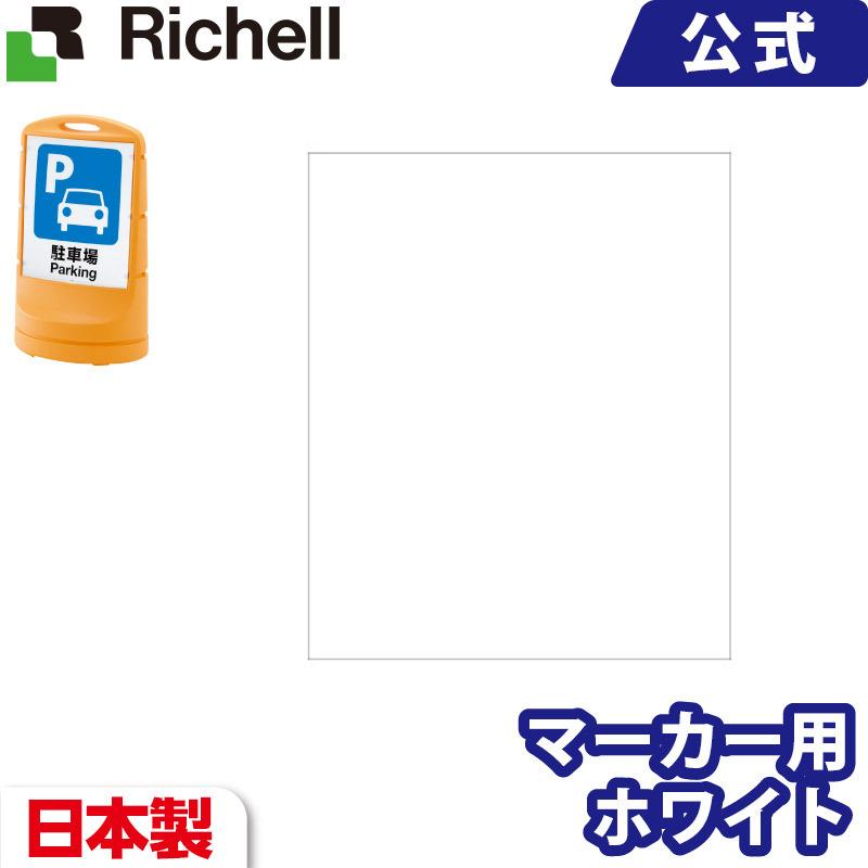 スタンドサイン 80用面板 りっちぇる リッチェル Richell スタンドサイン用 流行のアイテム ご予約品 マーカー用ホワイトボードN 面板 80