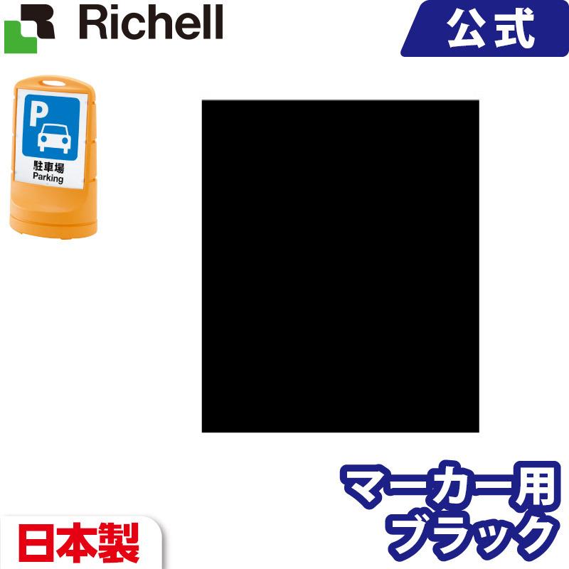 リッチェル/Richell 面板 80 マーカー用ブラックボードN スタンドサイン用