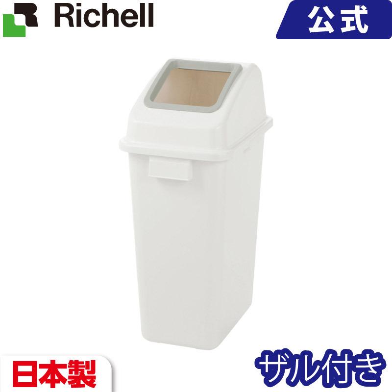 リッチェル/Richell 食べ残し回収ペール 45