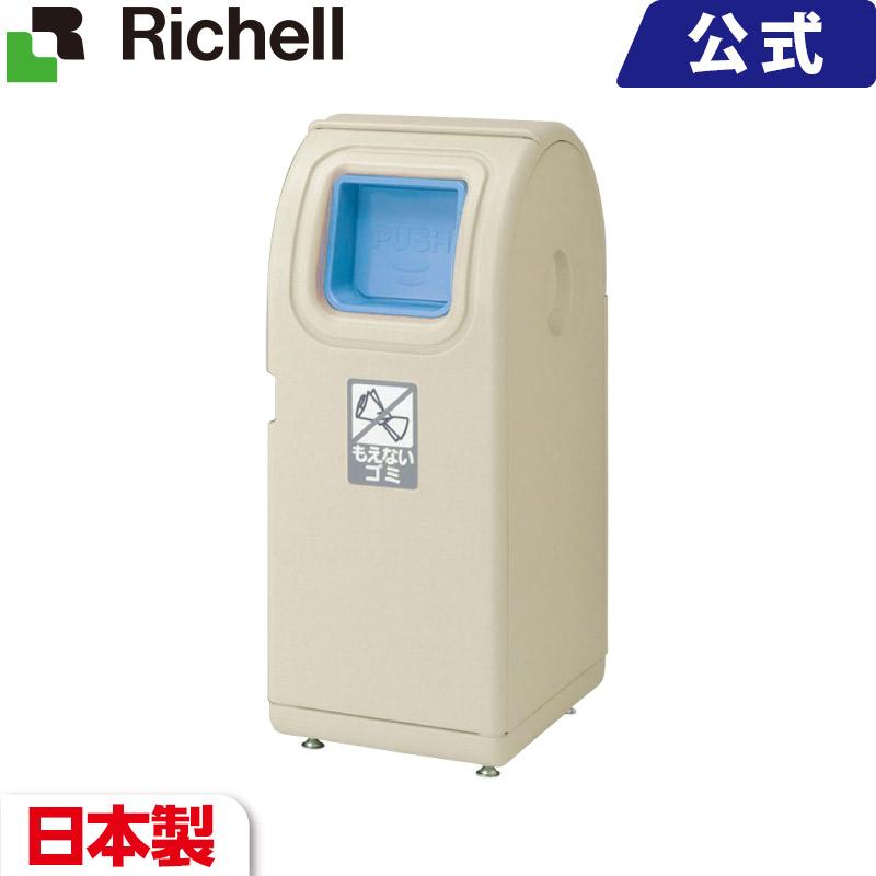 分別タウンボックス プッシュ リッチェル Richell 業務・環境・エクステリア用品 日本製 国産 made in japan