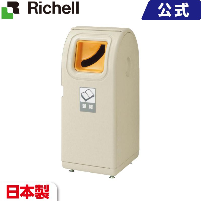 【在庫限り】分別タウンボックス 弓型 リッチェル Richell 業務・環境・エクステリア用品 日本製 国産 made in japan
