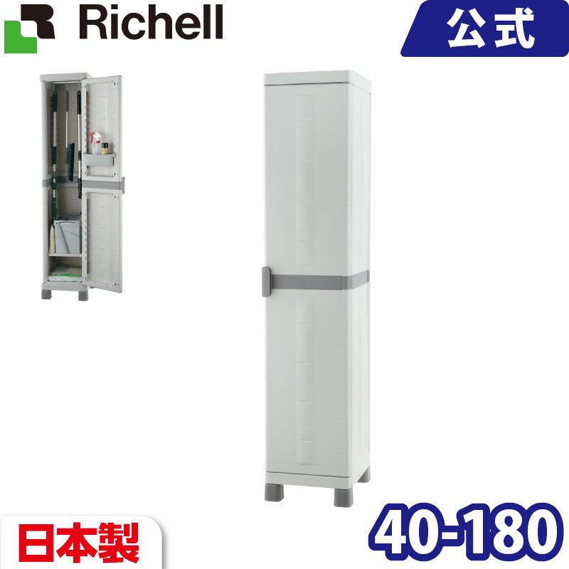 リッチェル Richell 多目的キャビネット 40-180 ベージュ(BE)