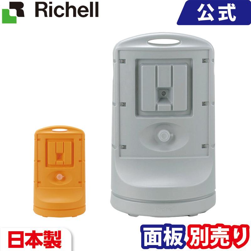 リッチェル/Richell スタンドサイン 80 シルバー(SV)/イエロー(Y)