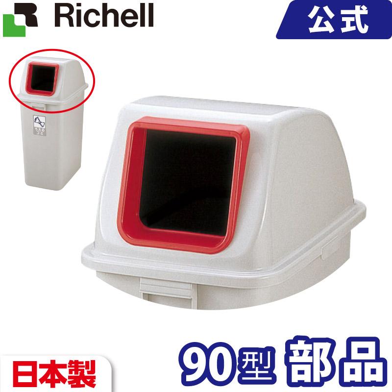 分別リサイクルペール 90(フタ) オープンリッチェル Richell 日本製 国産 made in japan