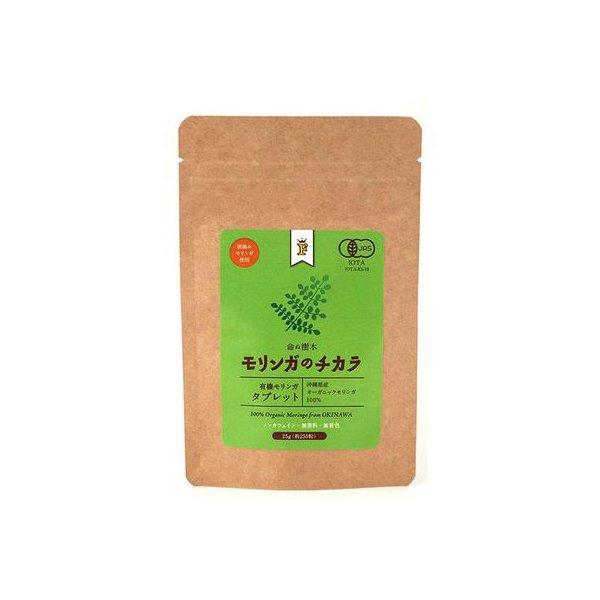 モリンガのチカラ タブレット 250粒 人気の製品 サプリメント モリンガ 注目ブランド
