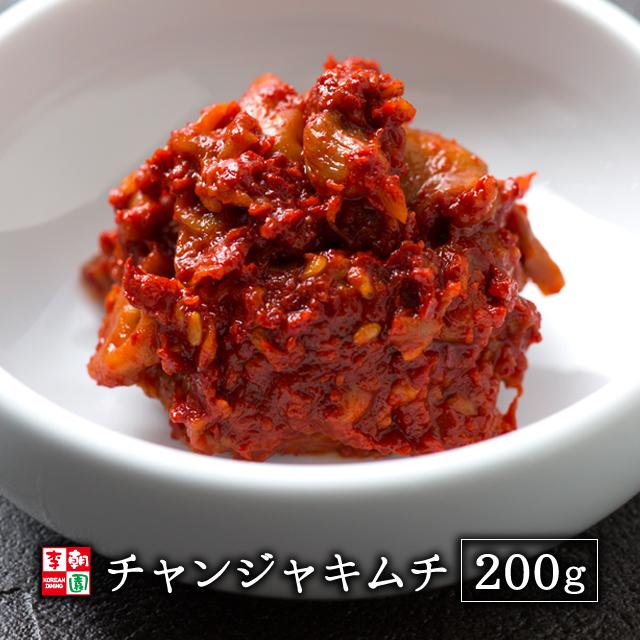 噛むごとに広がる旨み チャンジャ 200g 公式サイト 韓国食品 韓国 まとめ買い特価 韓国料理 李朝園