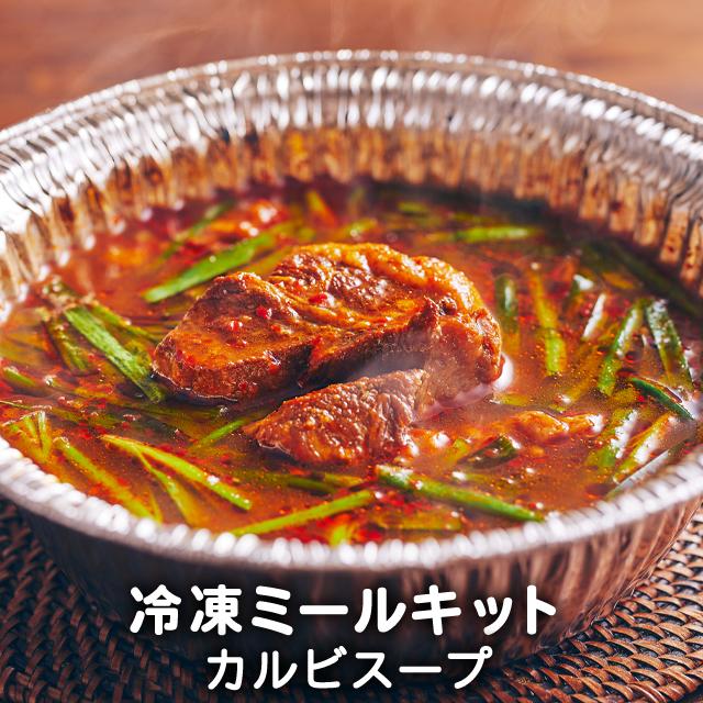 ほろほろのカルビ肉入りのダブルスープ仕立て!煮込むだけの簡単調理! カルビスープ 韓国食品 韓国料理 韓国 お取り寄せ ミールセット ミールキット 冷凍 1人前 レシピ付き 【李朝園】