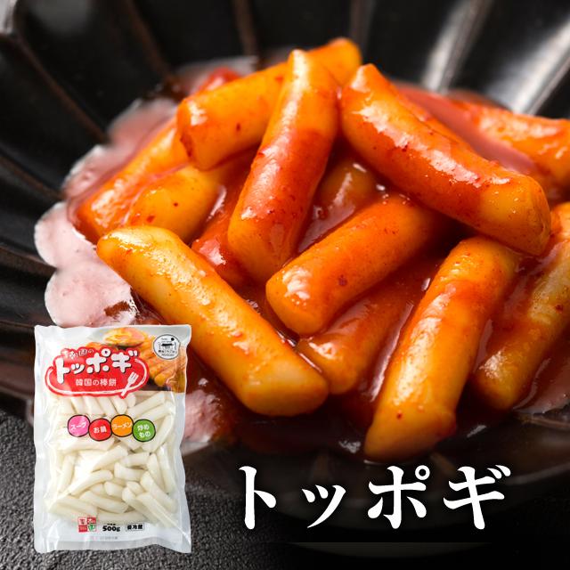 炒め物や鍋物にも!用途いろいろ トッポギ 500g 餅 韓国餅 トッポッキ 韓国食品 韓国料理 韓国 【李朝園】
