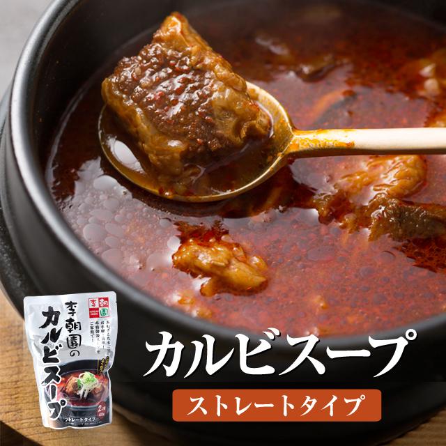 ご飯によく合う! カルビスープ 400g レトルト 韓国食品 韓国料理 韓国 スープ カルビ 【李朝園】