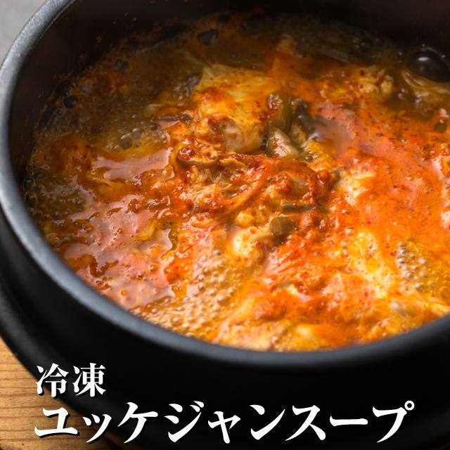 特価キャンペーン 絶妙なバランスのピリ辛スープ オープニング 大放出セール ユッケジャンスープ 冷凍 450g 韓国 李朝園 韓国料理 韓国食品