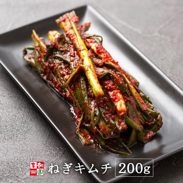 クセになる味 お酒のアテにもぴったり ねぎキムチ 2020 国産 信用 200g 韓国料理 李朝園 韓国 韓国食品