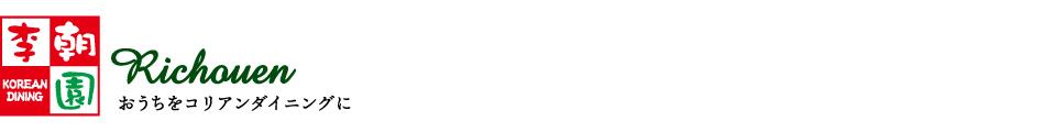 李朝園:李朝園の本格キムチ