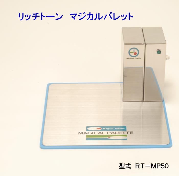 物質活性機リッチトーン・マジカルパレットRT-MP50