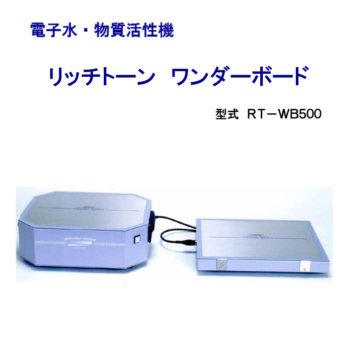 リッチトーン 電子風呂セット ソフィアL   RT-SPL20