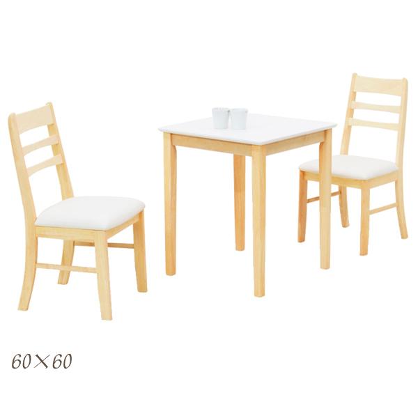 無垢材 ダイニングテーブルセット 2人掛け ダイニングセット 3点セット ホワイト 白 テーブル幅60cm 60幅 座面 合皮 PVC 省スペース コンパクト ラバーウッド シンプル 食卓テーブルセット 木製 正方形 通販 送料無料