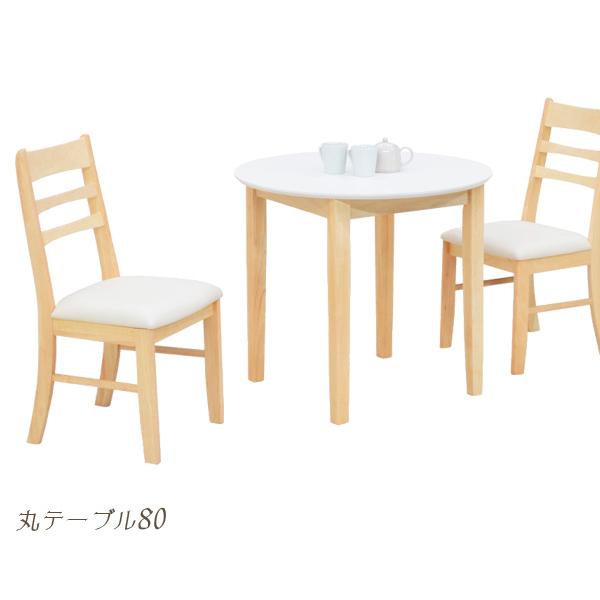 丸テーブル 無垢材 ダイニングテーブルセット 2人掛け ダイニングセット 3点セット ホワイト 白 テーブル幅80cm 80幅 座面 合皮 PVC 省スペース コンパクト ラバーウッド シンプル 食卓テーブルセット 木製 正方形 通販 送料無料