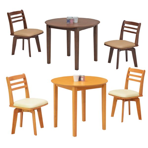 丸テーブル ダイニングセット 3点セット ダイニングテーブルセット 2人掛け 回転チェア 選べる2色 ライトブラウン ミドルブラウン テーブル幅80cm 80幅 バーチ ラバーウッド シンプル カフェ 食卓テーブルセット 木製 丸 送料無料