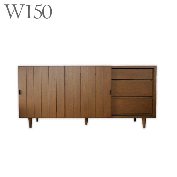 サイドボード 北欧 日本産 幅150 木製 リビング収納 寝室家具 シンプルデザイン 高級感 テレビボード 選べる3色 ブラウン ナチュラル ホワイト 送料無料