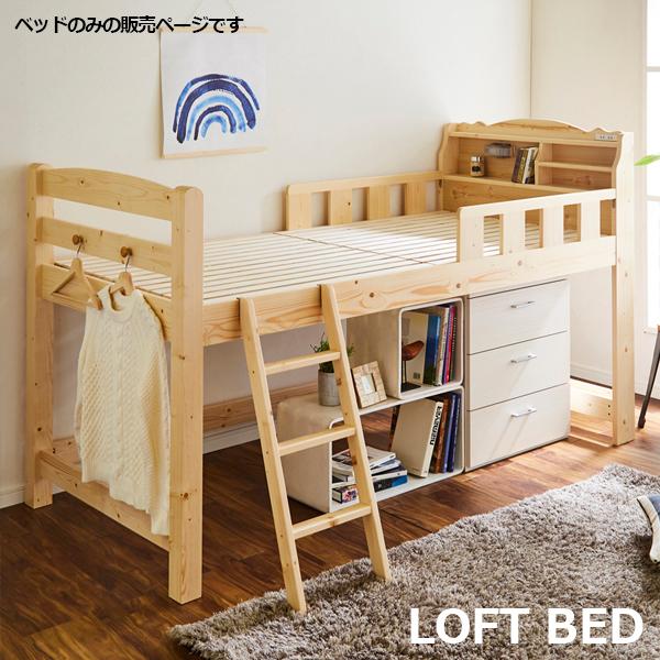 ロフトベッド システムベッド シングル すのこベッド ロータイプ 低め 階段付き 宮付き 棚付き ライト コンセント 子供 子供部屋 木製 パイン材 無垢材 送料無料