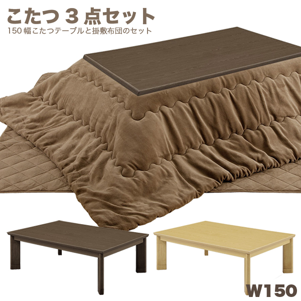 こたつテーブル こたつ テーブル セット 3点 幅150cm 150×90 大判 特大 長方形 布団セット 家具調コタツ 座卓 高さ 調節 継脚 継ぎ足 シンプル 和風 北欧 モダン おしゃれ かわいい デザイン オールシーズン 木製 タモ材 家具通販 送料無料
