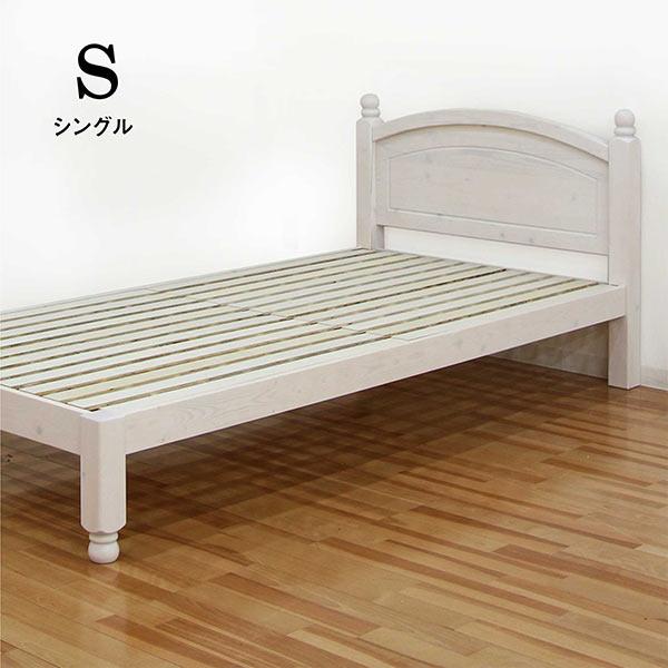 木製ベッド パイン材 シングルベッド フレーム ベッド ベット シングル すのこ カントリー 調 カントリー家具 シンプル モダン 北欧 パイン材 無垢材 木製 家具送料無料