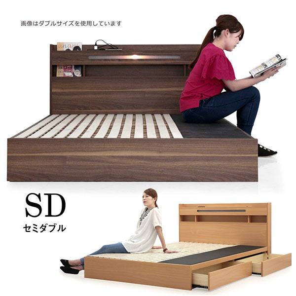 すのこベッド セミダブルベッド セミダブル ベッド ベット フレーム 収納 引き出し 宮付き ライト付き 照明付き コンセント付き シンプル ナチュラル 北欧 モダン おしゃれ 木製 送料無料
