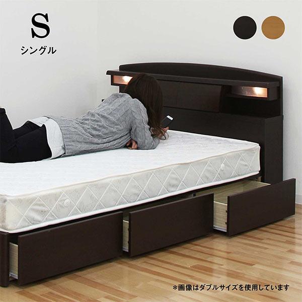 シングルベッド マットレス付き ベッド ベット すのこベッド 機能付き 引き出し付き 収納付き 宮付き ライト付き コンセント付き シンプル モダン 木製 2色展開 送料無料