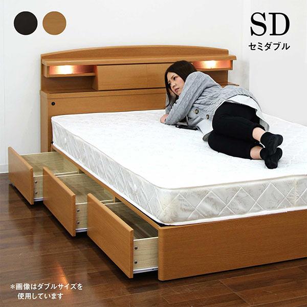 セミダブルベッド マットレス付き ベッド ベット すのこベッド 機能付き 引き出し付き 収納付き 宮付き ライト付き コンセント付き シンプル モダン 木製 2色展開 送料無料