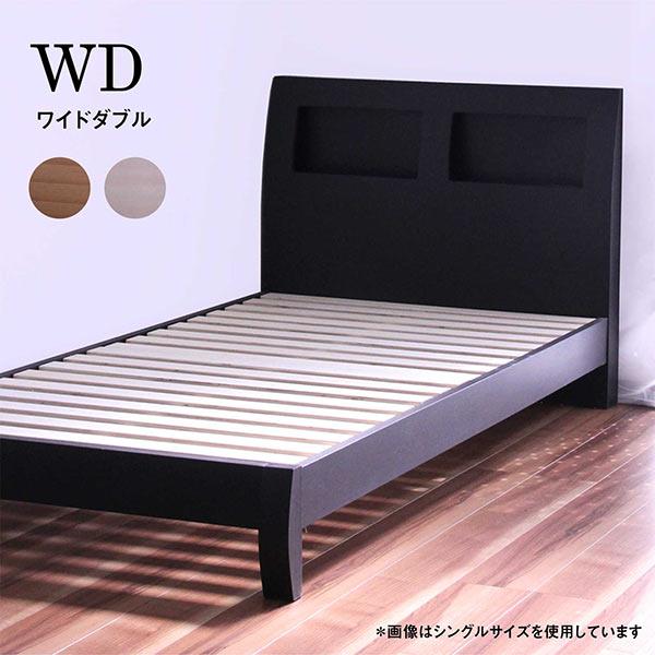 ベッド ワイドダブルベッド フレームのみ すのこベッド 宮付き コンセント付き シンプル モダン 木製 送料無料