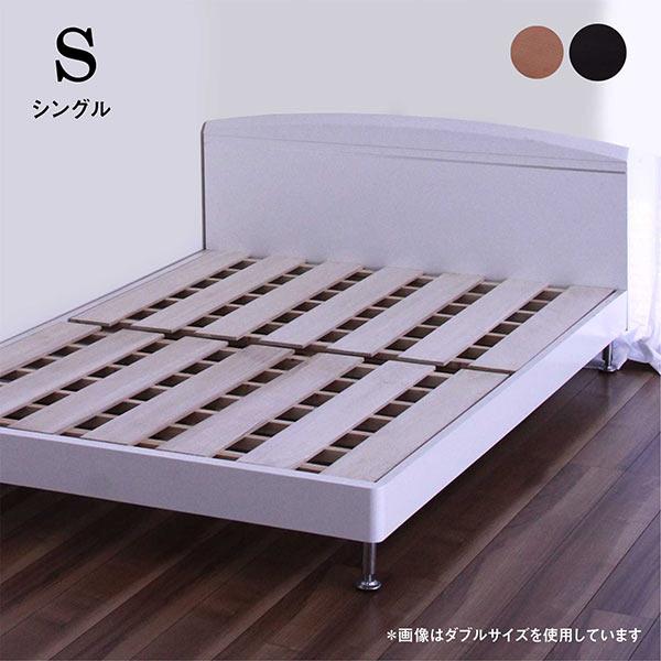 シングルベッド フレーム シングルベット ベッドフレーム 頑丈すのこベッド すのこベッド シングル ベッド フレームのみ シングルサイズ ナチュラル ウェンジ色 ホワイト 脚付き 北欧 おしゃれ