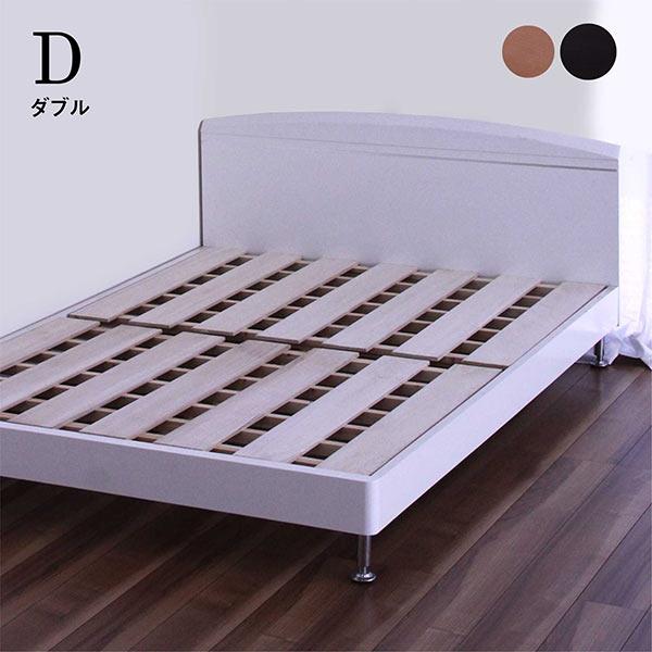 ダブルベッド おしゃれ フレーム ダブルベット フレームのみ すのこベッド 頑丈すのこベッド ベッドフレーム ベットフレーム ホワイト ナチュラル ウェンジ色 シンプル 北欧