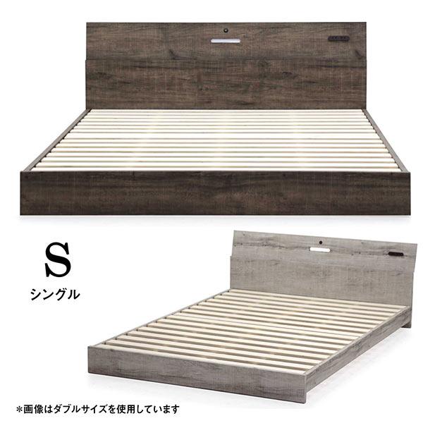 シングルベッド フレーム シングル フレームのみ すのこベッド 頑丈すのこベッド シングルベット フロアベッド ヴィンテージ ビンテージ アンティーク調 コンセント付き 棚付き 照明付き LEDライト スマホスタンド 木目調 ブラウン色 アイボリー色 おしゃれ シンプル