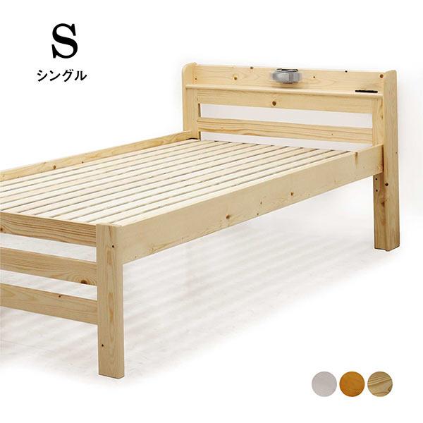 パイン無垢材 ベッド シングル シングルベッド フレーム 高さ調節 下収納 すのこ 宮付き コンセント付き 棚付き 照明付き ライト付き おしゃれ カントリー調 モダン 天然木 送料無料