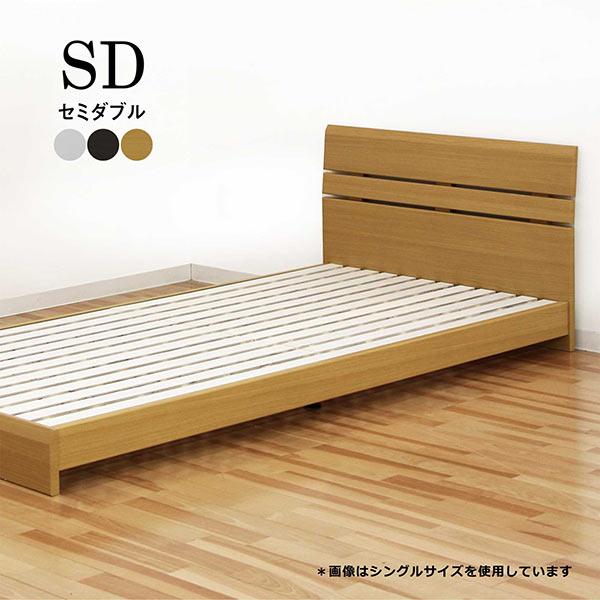 セミダブルベッド ベッド ベット すのこベッド ベッドフレーム フレームのみ フロアベッド ローベッド シンプル モダン 北欧スタイル 木製 送料無料