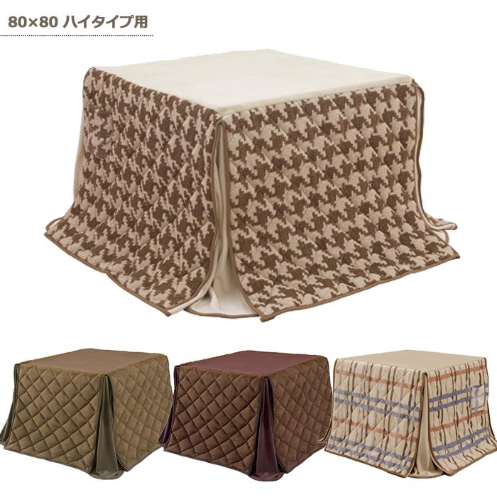 80×80用 ハイタイプこたつ 布団 こたつ布団 こたつ 正方形 おしゃれ シンプル モダン ブラウン 茶 千鳥柄 チェック柄 送料無料