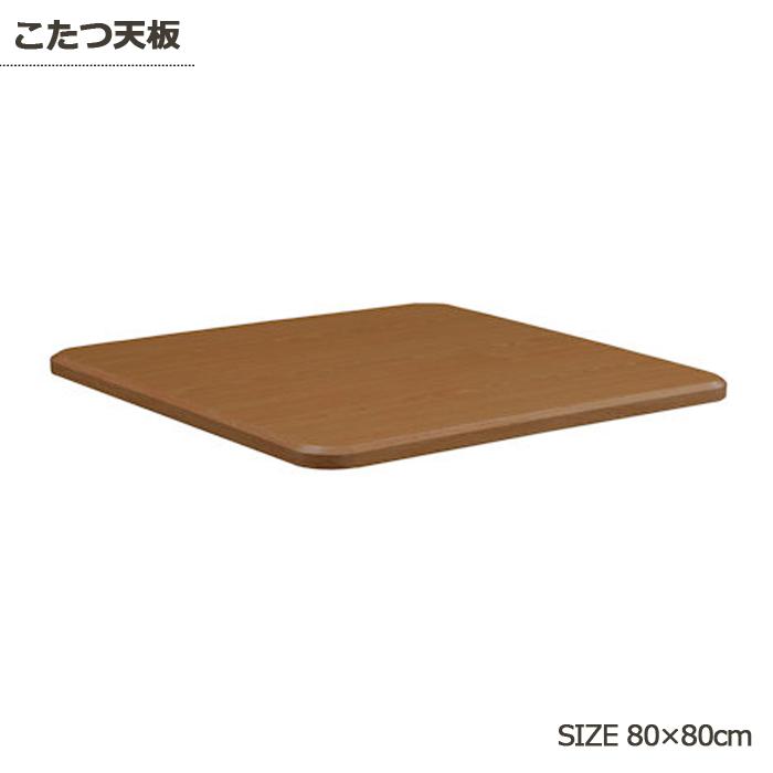 こたつ天板 天板のみ 幅80cm 80×80 正方形 炬燵 テーブル UV塗装 シンプル ナチュラル 和モダン 木製 送料無料