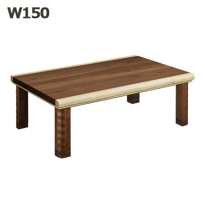 こたつ おしゃれ こたつテーブル 幅150cmテーブル ローテーブル 長方形 150×85 おしゃれ 和モダン デザイン 高さ調節 ツートーン 高級感 木製 天然木 ウォールナット 日本製 手元コントローラー 座卓 高級感 家具調 木製