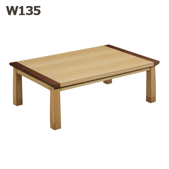 家具調こたつ 幅135cm ナチュラル色 ブラウン色 UV塗装 高級感 座卓 食卓テーブル ロータイプ 手元コントローラー こたつテーブル 幅135テーブル 高さ調節 継脚テーブル