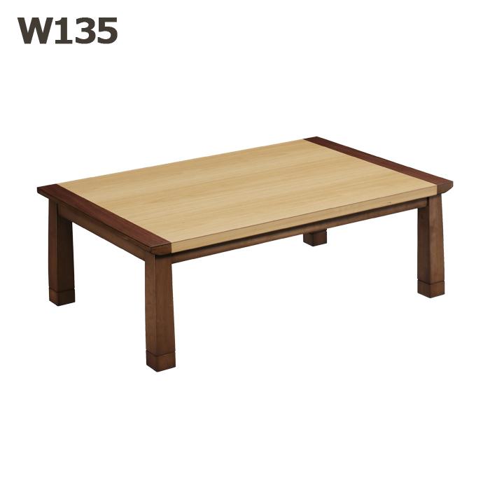 こたつ テーブル 135×80 こたつテーブル リビングテーブル ローテーブル 長方形 家具調コタツ 高さ シンプル 和風 和モダン 脚部継脚 おしゃれ デザイン オールシーズン 木製 ウォールナット オーク材 ツートンカラー 135家具調こたつ UV塗装