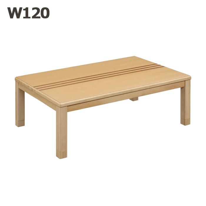 こたつテーブル おしゃれ 長方形 幅120cm ライン入り リビングテーブル 座卓 ナチュラル ロータイプ 継脚 高さ調節 こたつ テーブル オールシーズン 家具調コタツ 高級感 おしゃれ 手元コントローラー 座卓